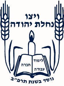 לוגו ויצו נחלת יהודה